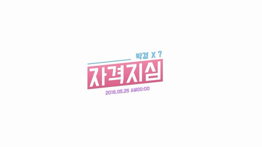 박경(PARK KYUNG) - 자격지심(Inferiority complex) Official Music Video Teaser 1