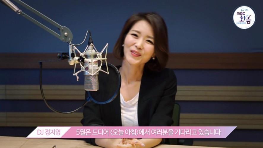 MBC Tuesday Concert- 오늘 아침 정지영입니다