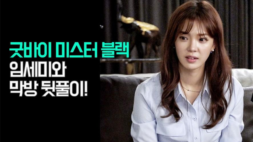 [굿바이 미스터 블랙] 임세미와 막방 뒷풀이! (A behind-story with ImSeMi of MBC drama Goodbye-Mr.Black!)