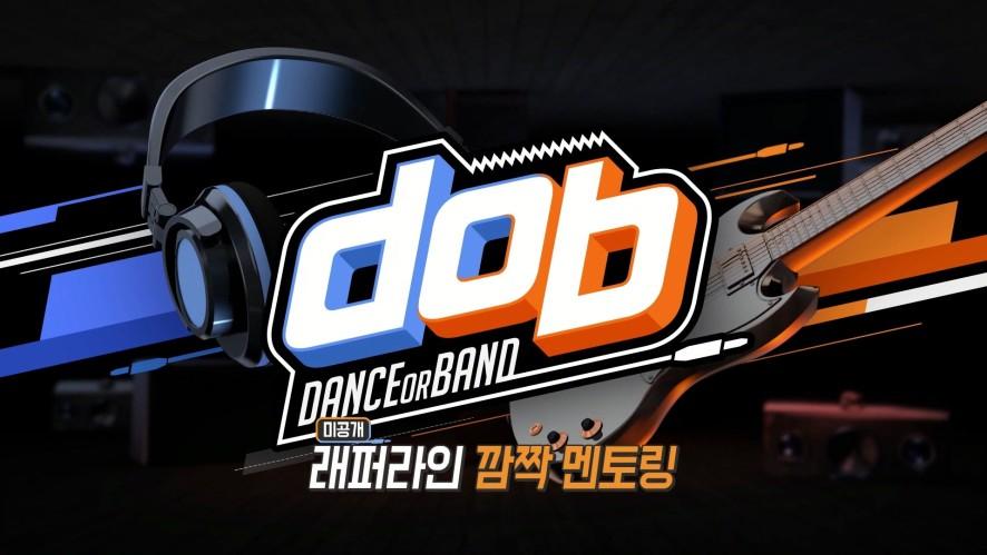 [d.o.b] 미공개 영상_네오즈 댄스팀 래퍼라인 깜짝 멘토링