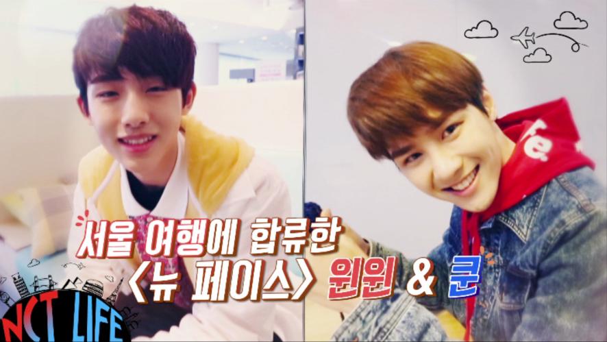 NCT LIFE in Seoul EP01 예고편