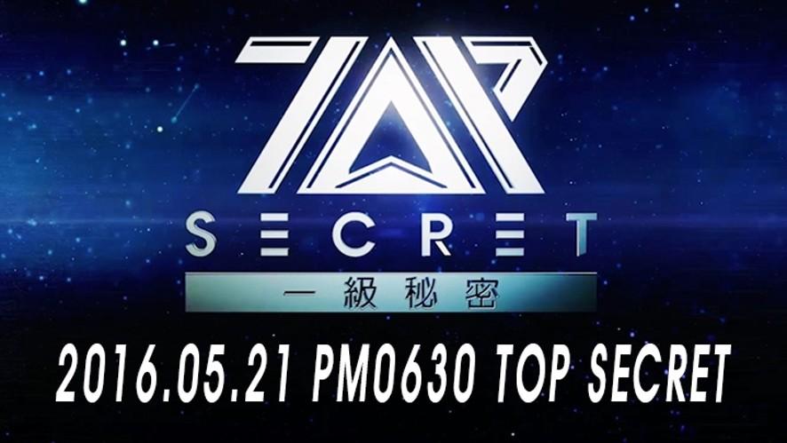 TOP SECRET - 일급비밀 '최고 비밀스러운 두번째 예고편'