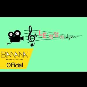 [EXID(이엑스아이디)] LE 작업기 Episode #01