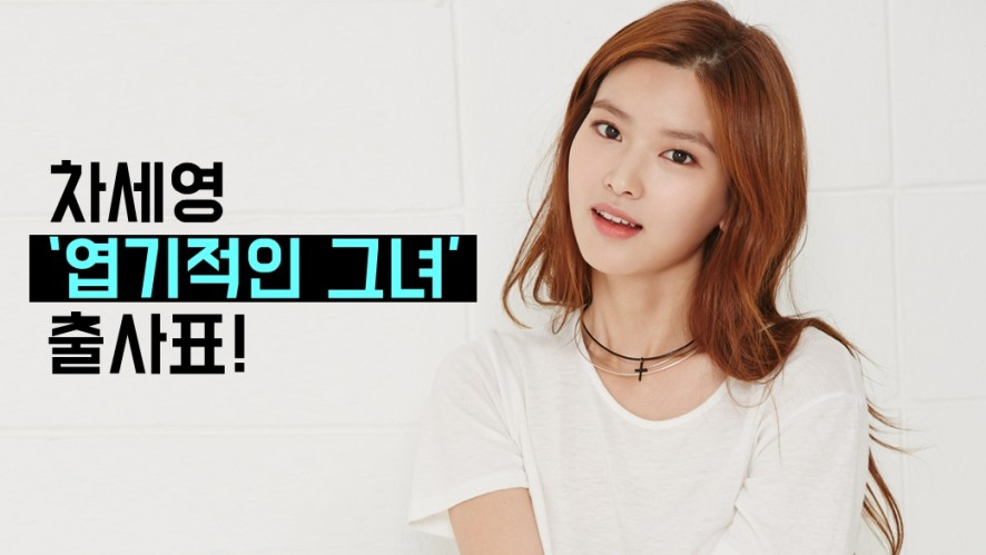 차세영 <엽기적인 그녀> 출사표! (Cha Sae Young's Introduce)
