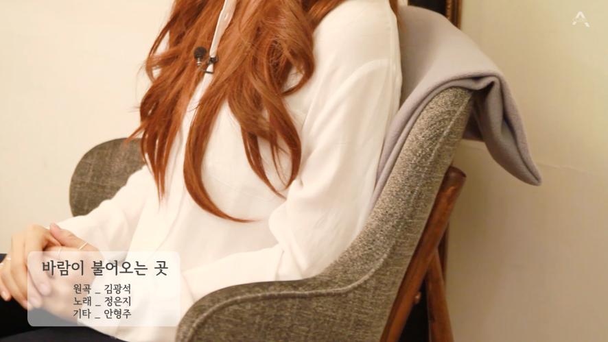 Jeong Eun Ji '바람이 불어오는 곳' Cover