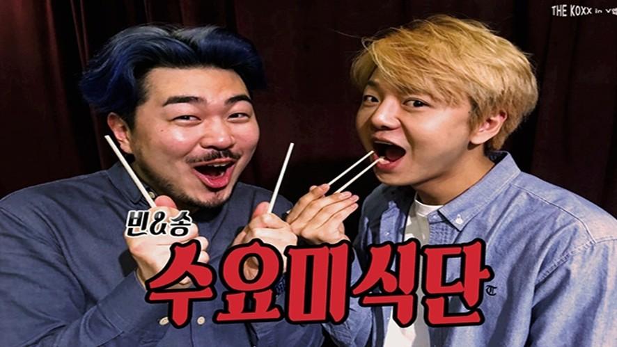 [THE KOXX] 빈&송 수요미식단 #3