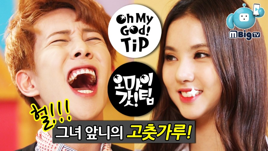 BlockB GFRIEND [OMGT6] To tell her a pepper powder stuck on the tooth!