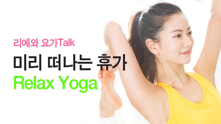 리에와 요가 TALK! 미리 떠나는 휴가 Relax Yoga
