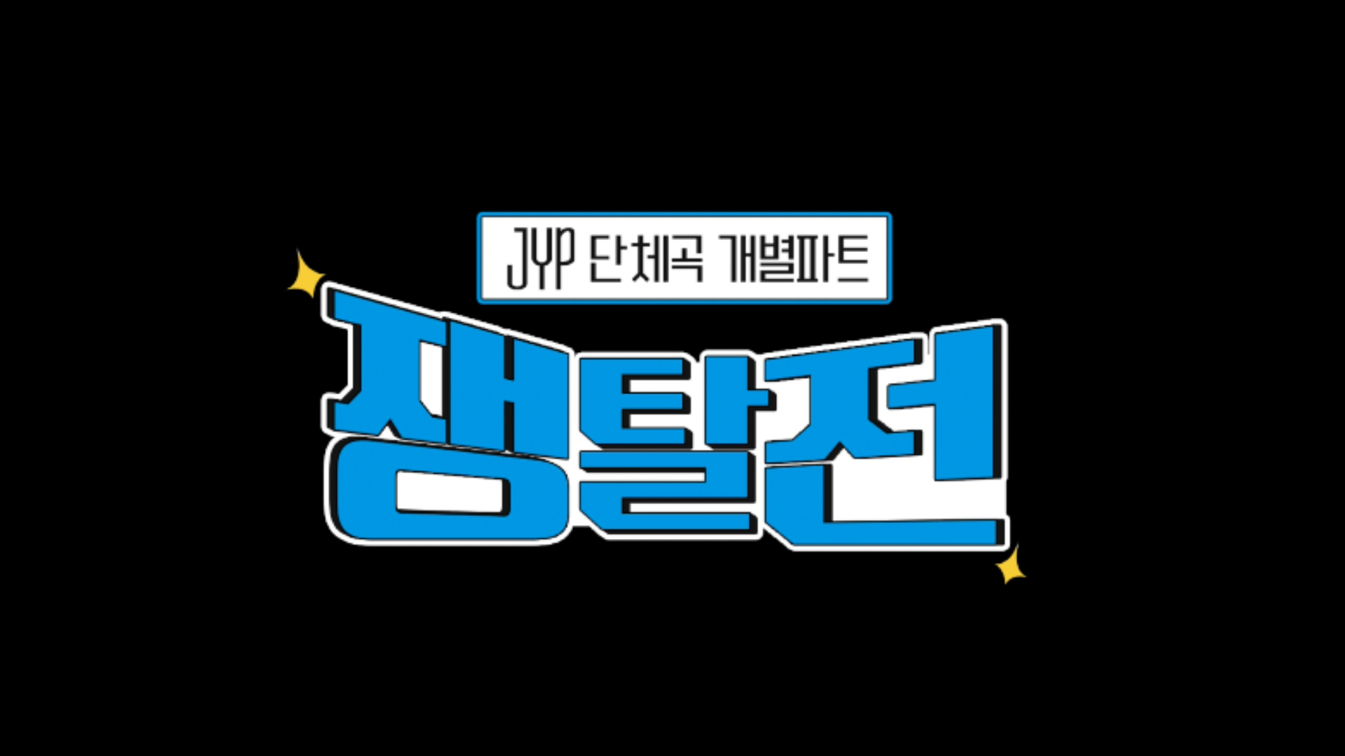 세기의 대결 JYPnation 가위바위보 미션! - JYP 단체곡 개별파트 쟁탈전