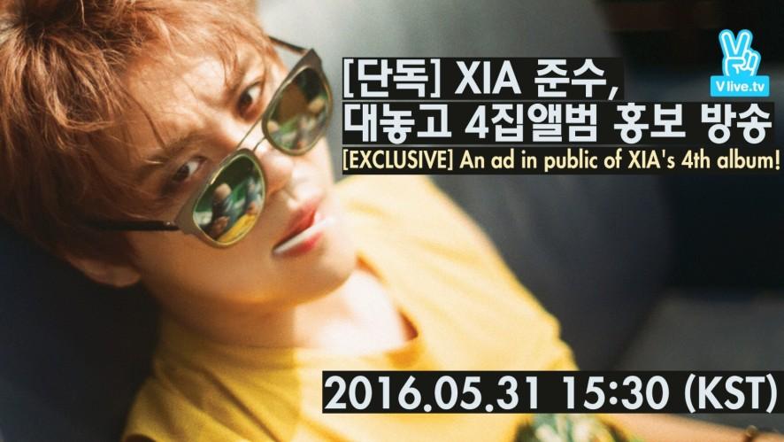 [단독] XIA 준수, 대놓고 4집앨범 홍보 방송 ([EXCLUSIVE] An ad in public of XIA's 4th album!)
