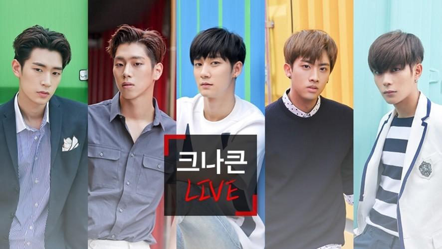 지금 크나큰(KNK)은? '미니앨범 [AWAKE] 발매 기념 방송'