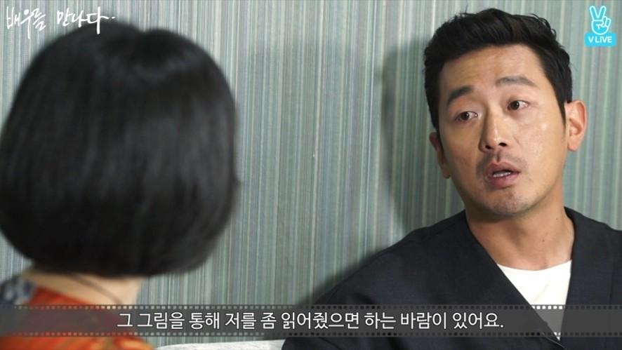<아가씨> 배우를 만나다 '하정우 편' 본편 영상