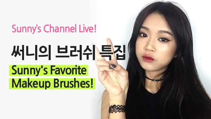 써니의 브러쉬 특집 Sunny's Favorite Makeup Brushes!
