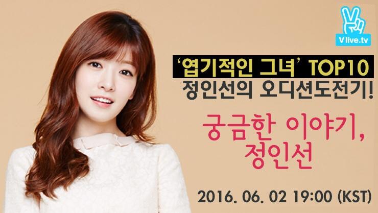 <엽기적인 그녀> TOP10 정인선, 궁금한 이야기 J