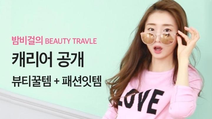 밤비걸의 Beauty Travel 뷰티꿀템 + 패션잇템