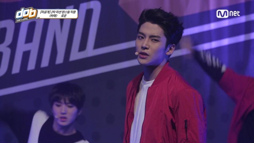 [MULTI-CAM] DANCE TEAM-<바래> 로운