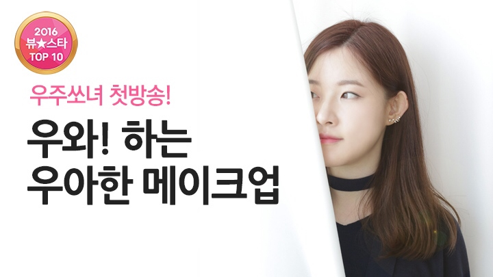 [뷰스타어워드] 우주쏘녀 'OOH AHH' 하는 우아한 Graceful make-up