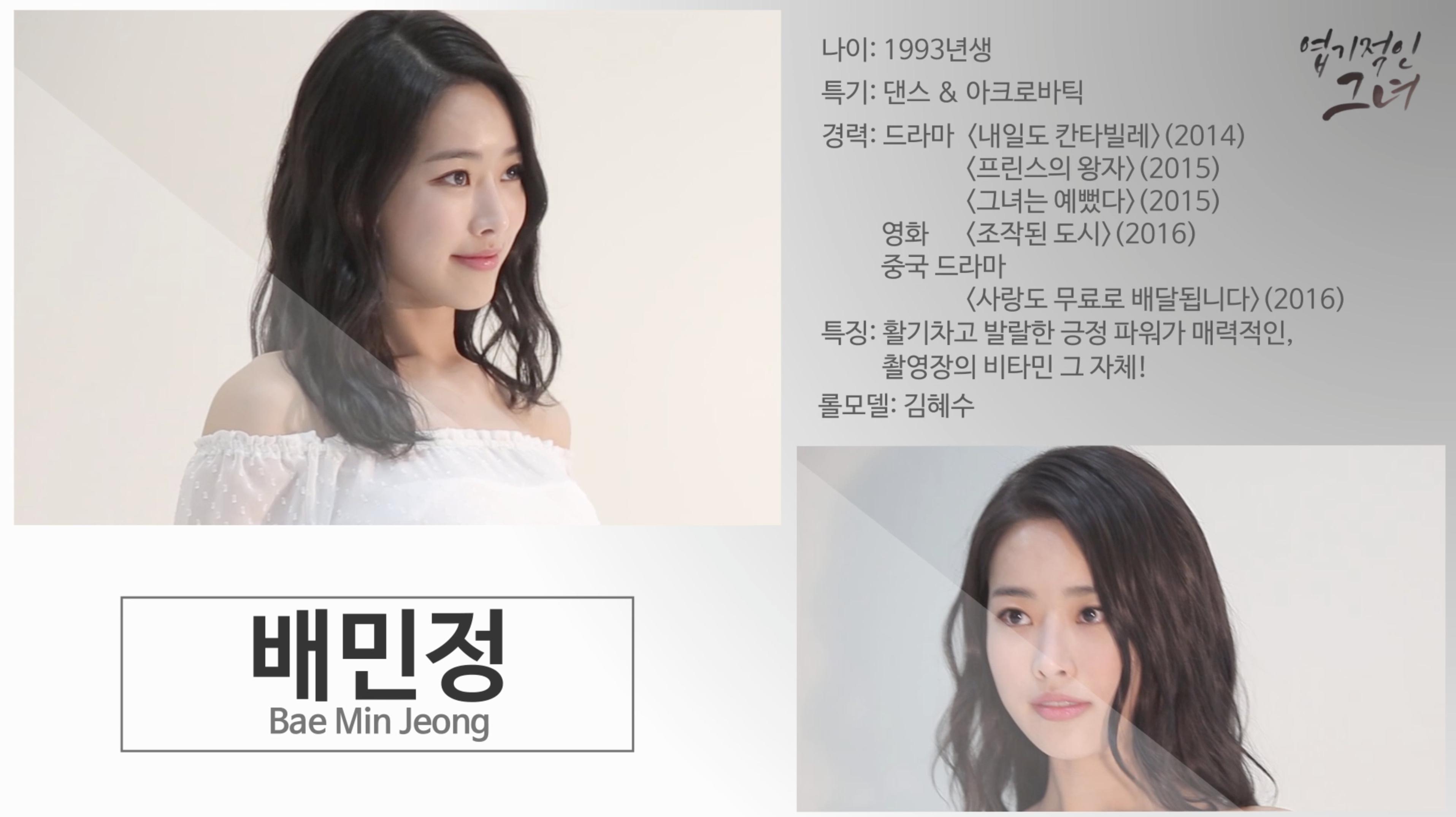 [엽기적인 그녀] 배민정 자기소개 영상 (선공개)