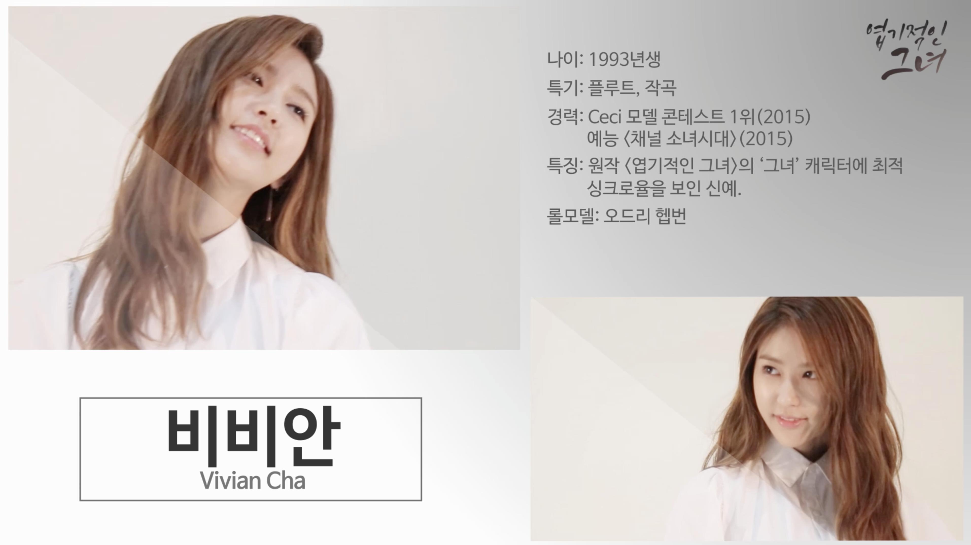 [엽기적인 그녀] 비비안 자기소개 영상 (선공개)