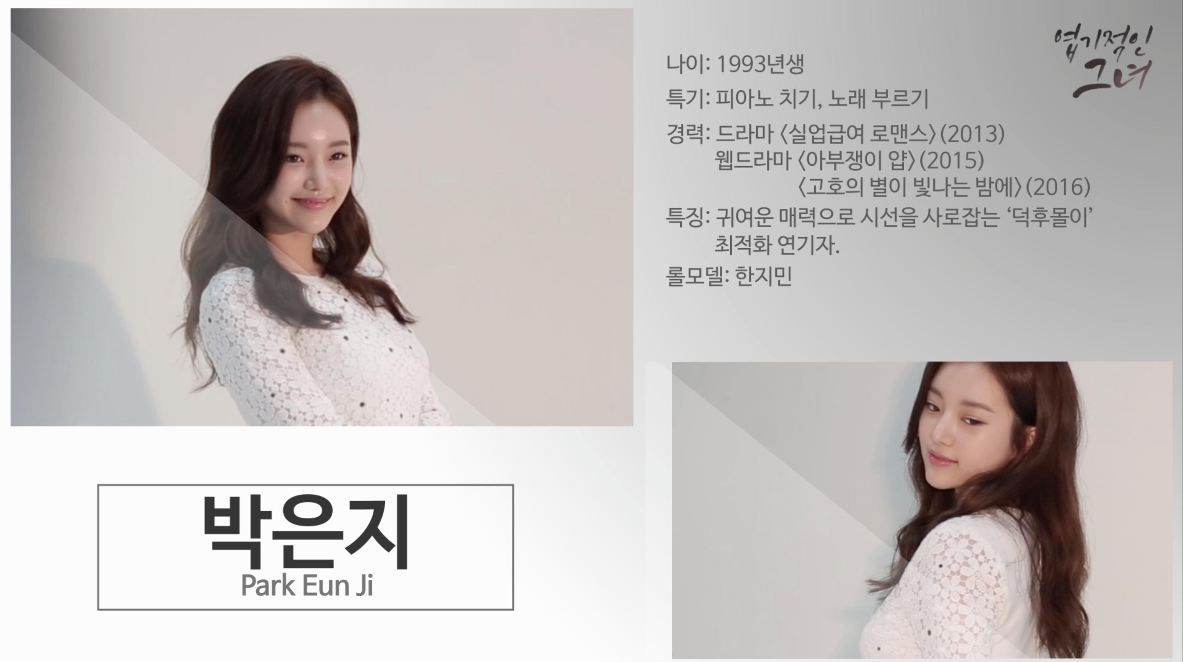 [엽기적인 그녀] 박은지 자기소개 영상 (선공개)