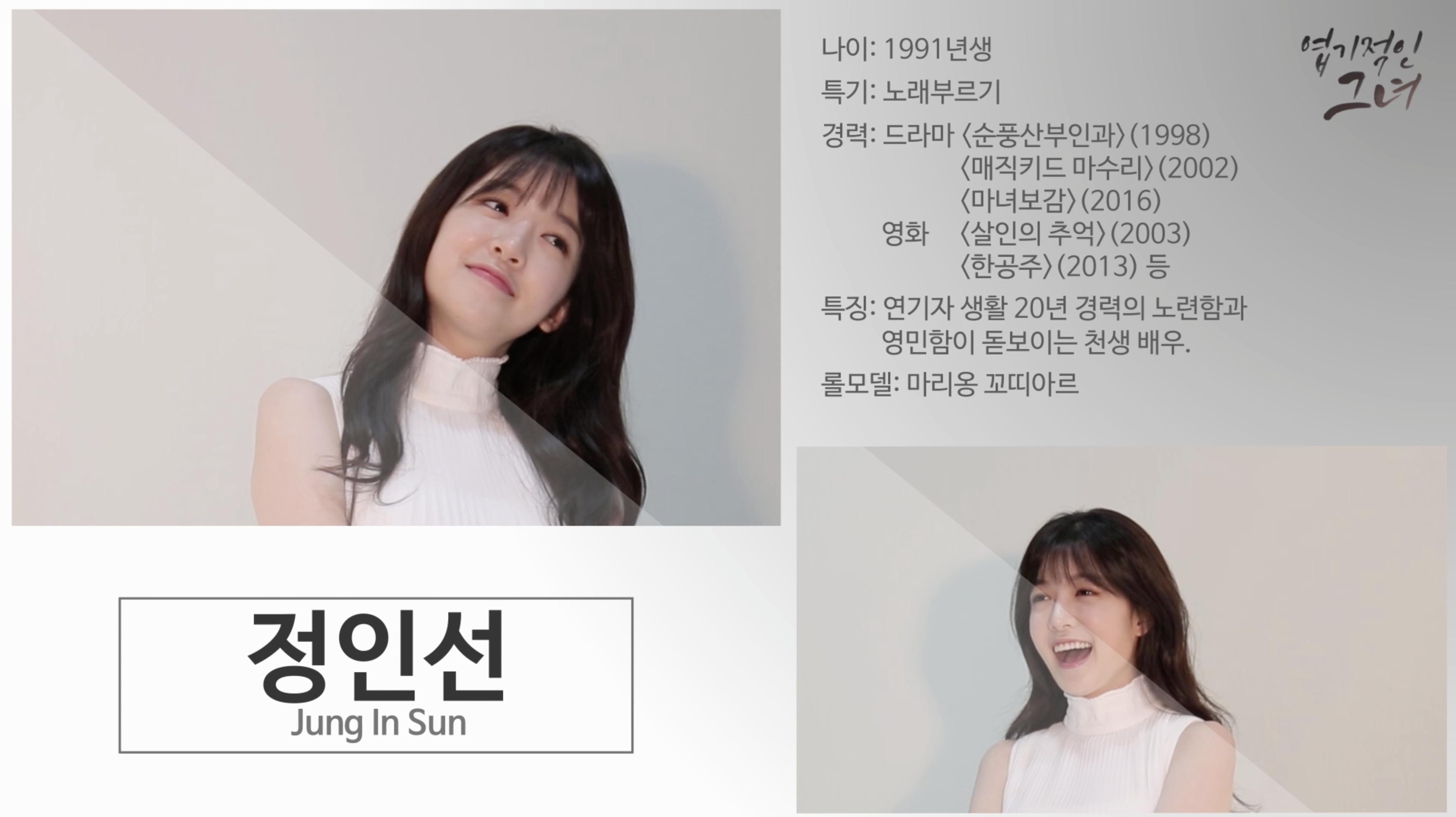 [엽기적인 그녀] 정인선 자기소개 영상 (선공개)