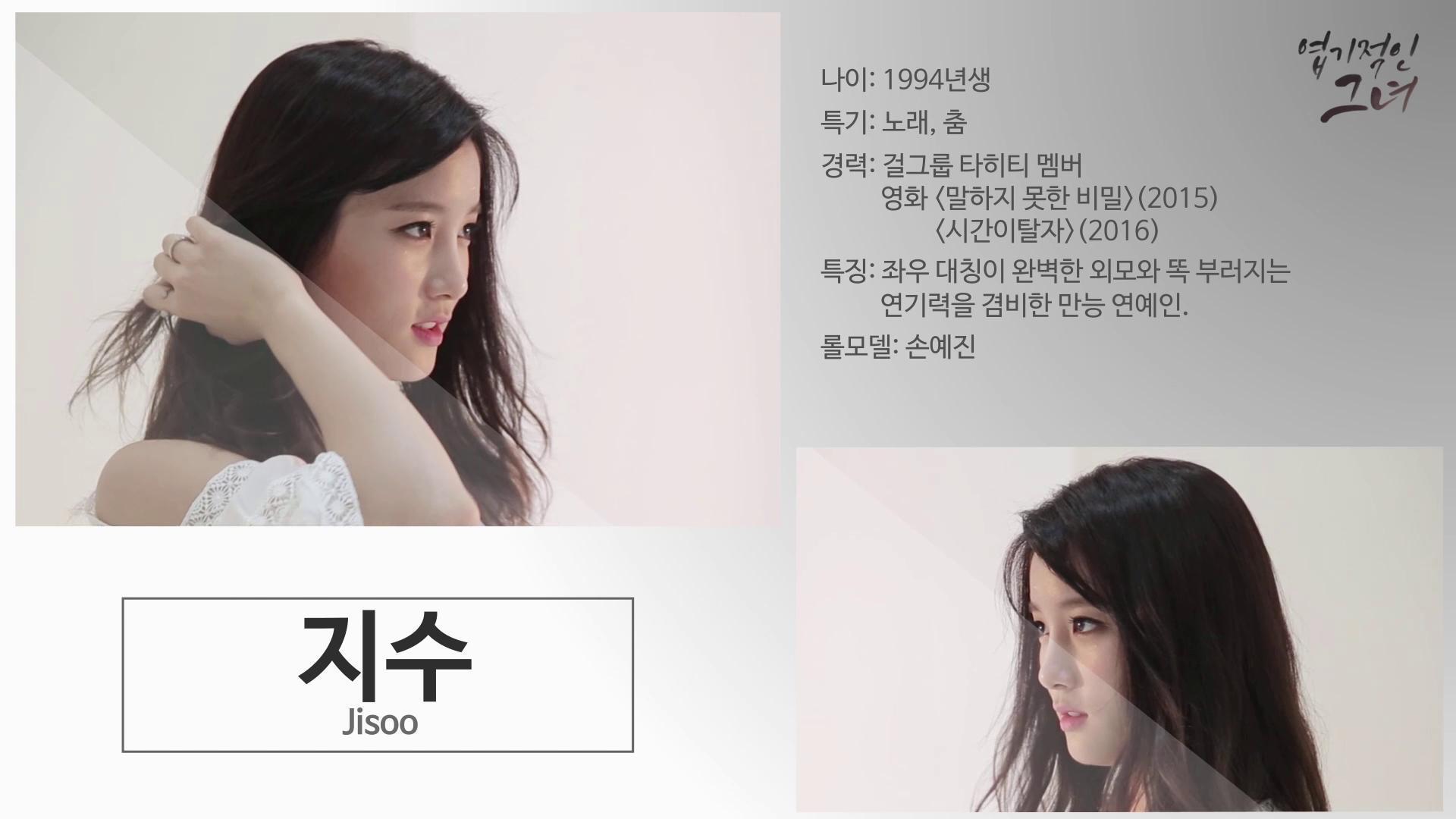 [엽기적인 그녀] 지수 자기소개 영상 (선공개)