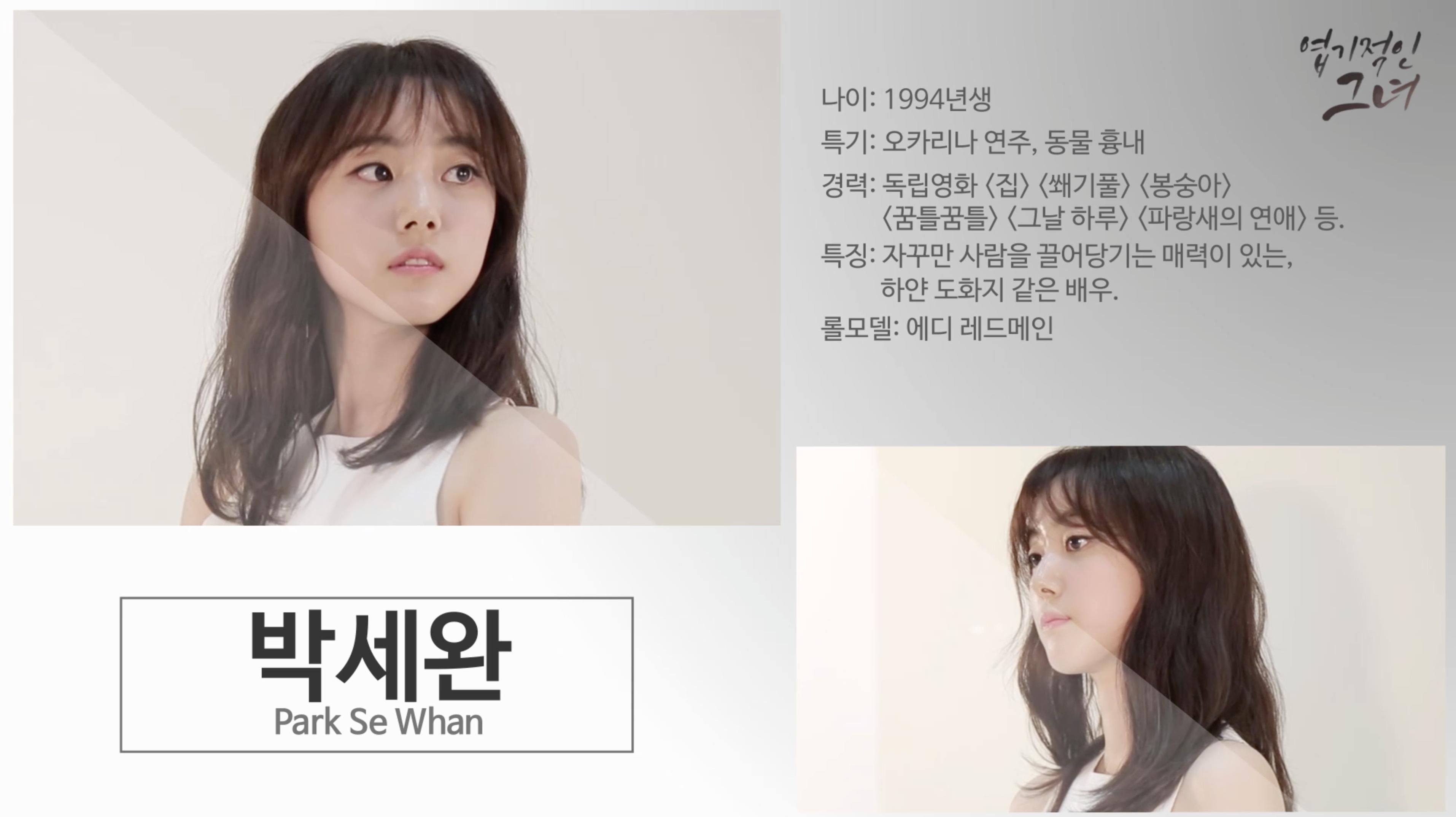 [엽기적인 그녀] 박세완 자기소개 영상 (선공개)