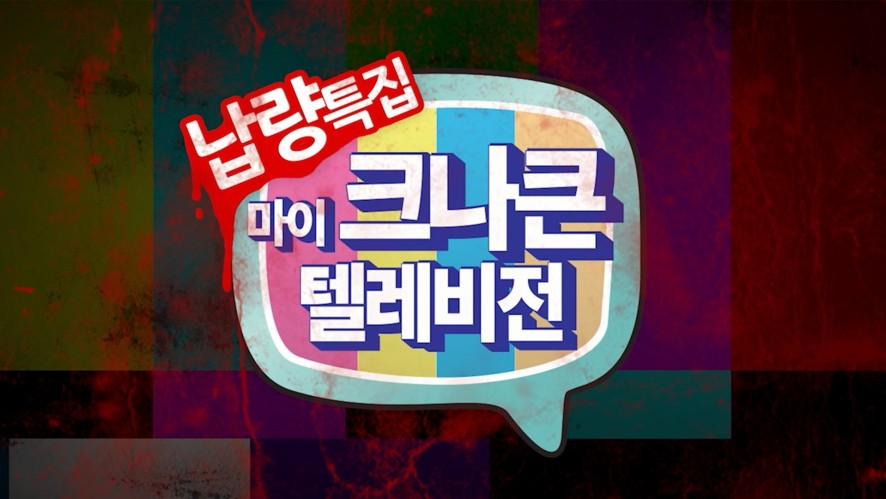 [마이 크나큰 텔레비전] #33 납량특집 크나큰(KNK) 뮤직비디오 리액션