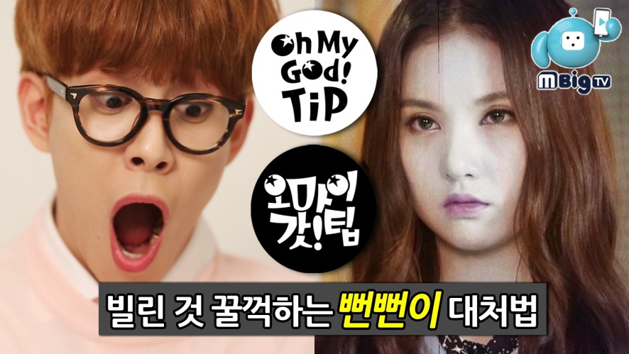BlockB X GFRIEND [OMGT 8] To deal with shameless people