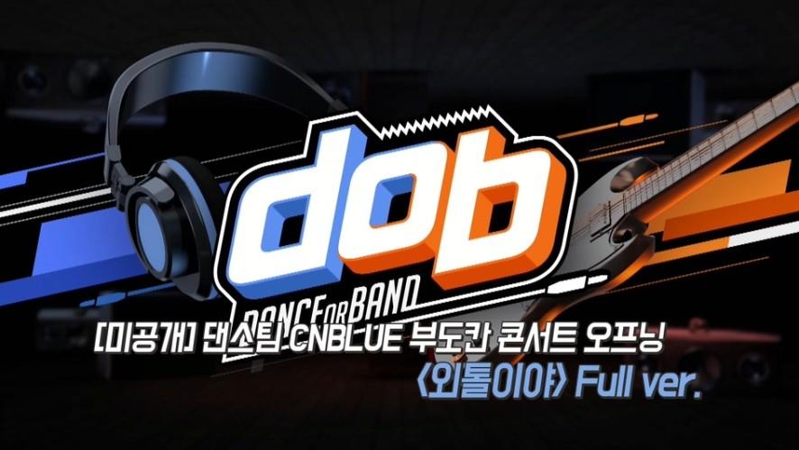 [d.o.b]미공개_댄스팀 <외톨이야> Full ver.