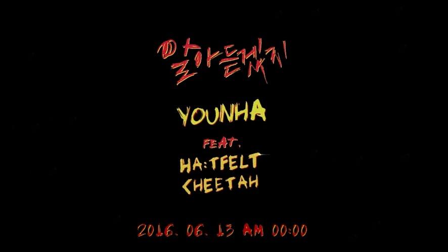 윤하(YOUNHA) - 알아듣겠지(Feat.HA:TFELT, 치타) TEASER