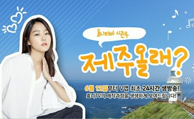 효니TV시즌4 제주올래?
