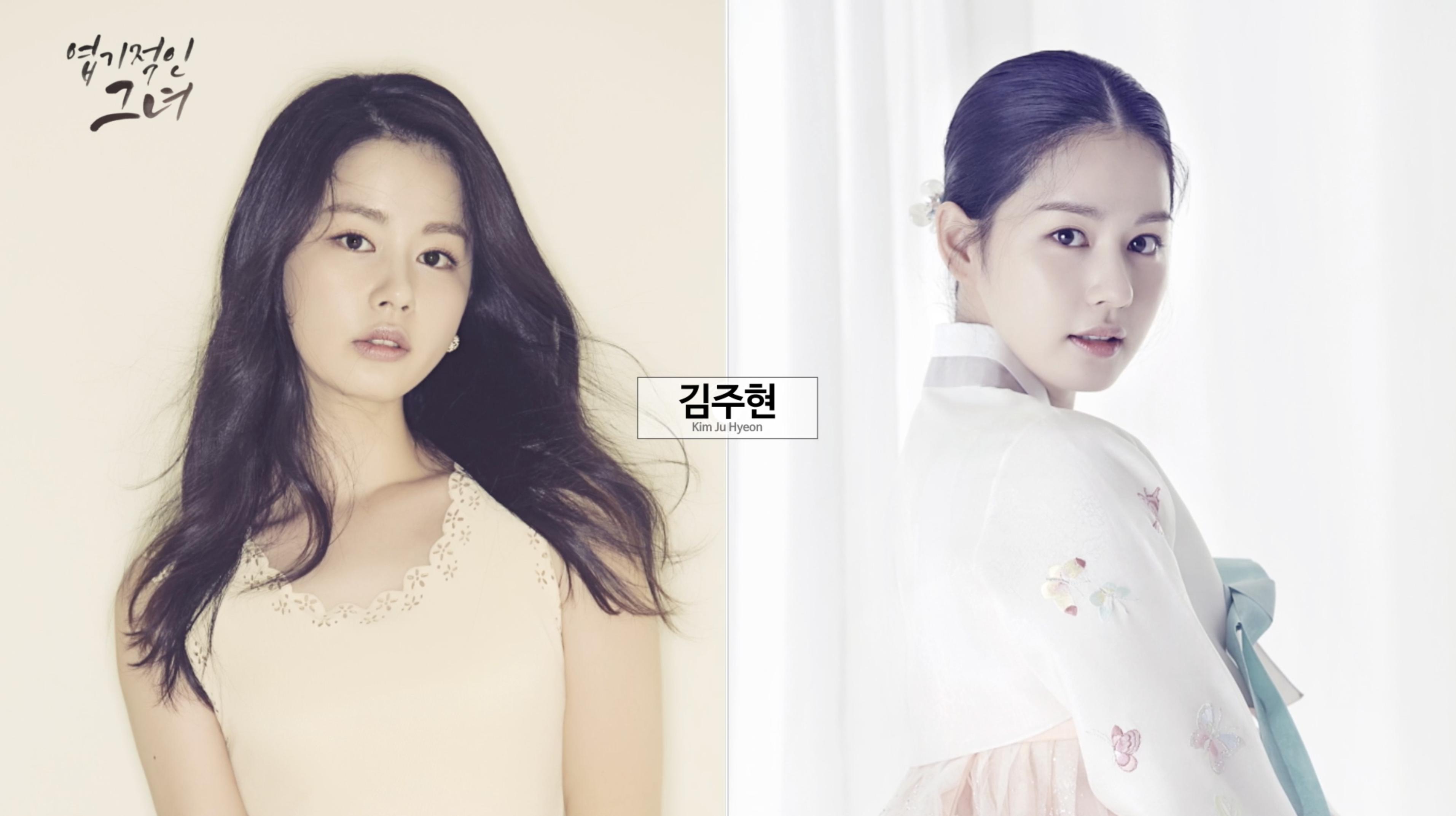 [엽기적인 그녀] TOP10 김주현 영상 공개(FULL ver.)