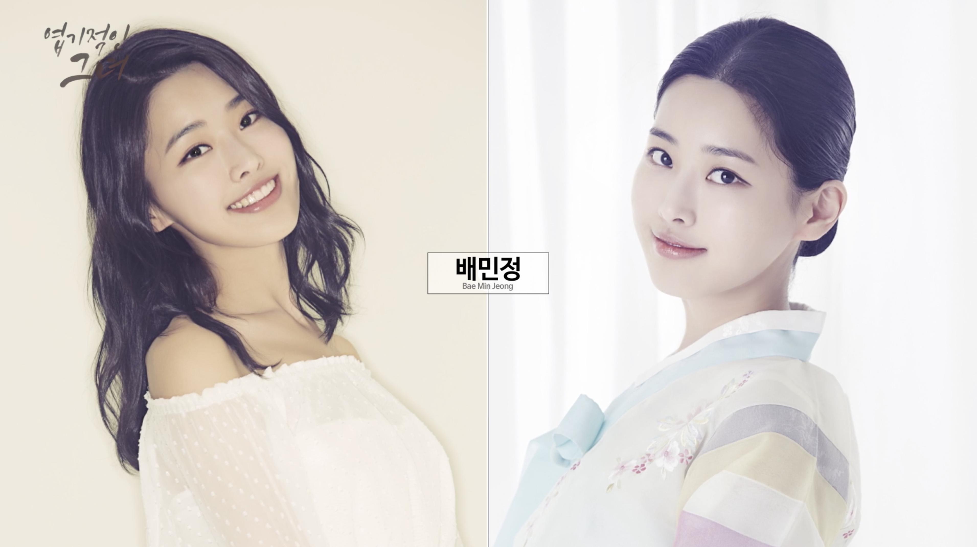 [엽기적인 그녀] TOP10 배민정 영상 공개(FULL ver.)