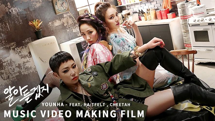 윤하(YOUNHA) - 알아듣겠지(Feat.HA:TFELT, 치타) M/V Making Film