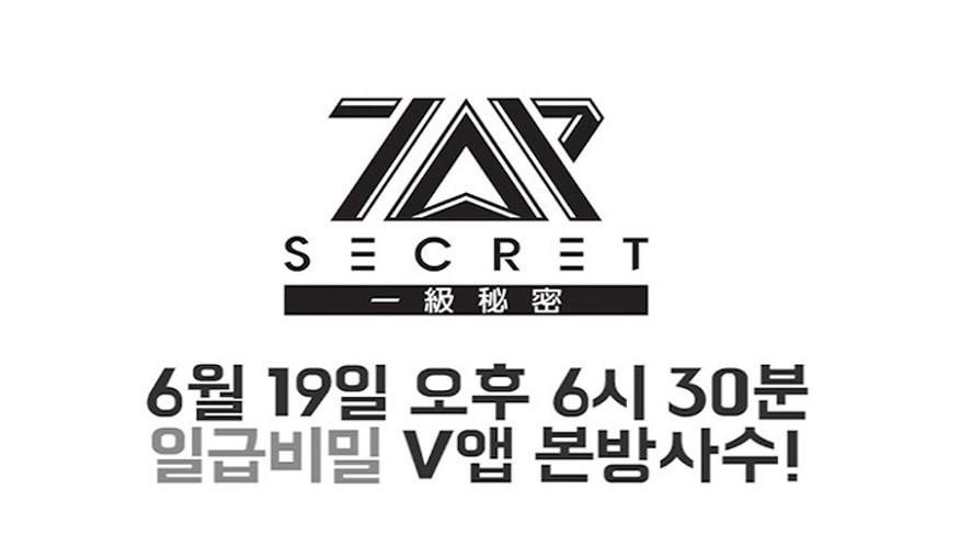TOP SECRET - 일급비밀 'V앱 생존의 비밀' 예고편