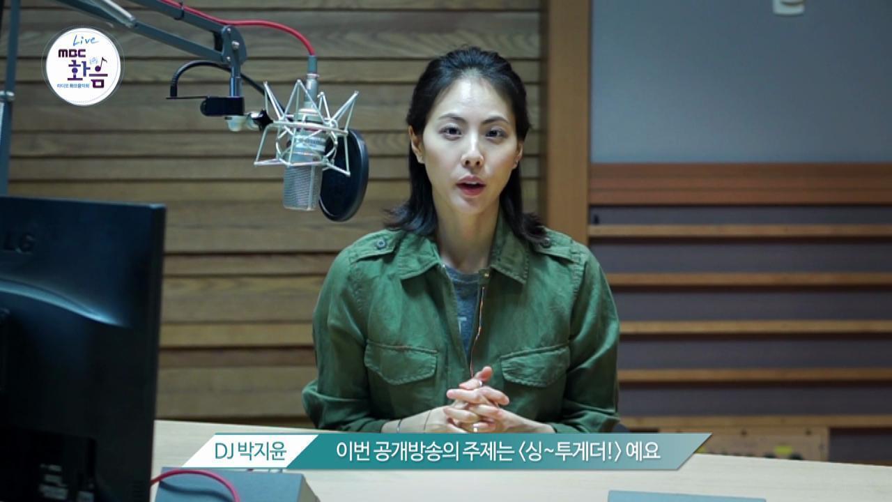 MBC Live 'Tuesday Concert'  박지윤의 FM데이트