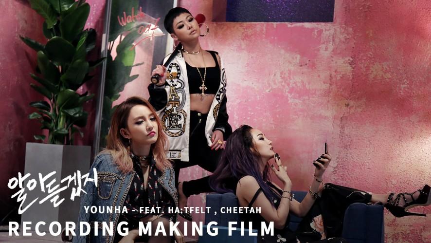 윤하(YOUNHA) - 알아듣겠지(Feat.HA:TFELT, 치타) Recording Making Film