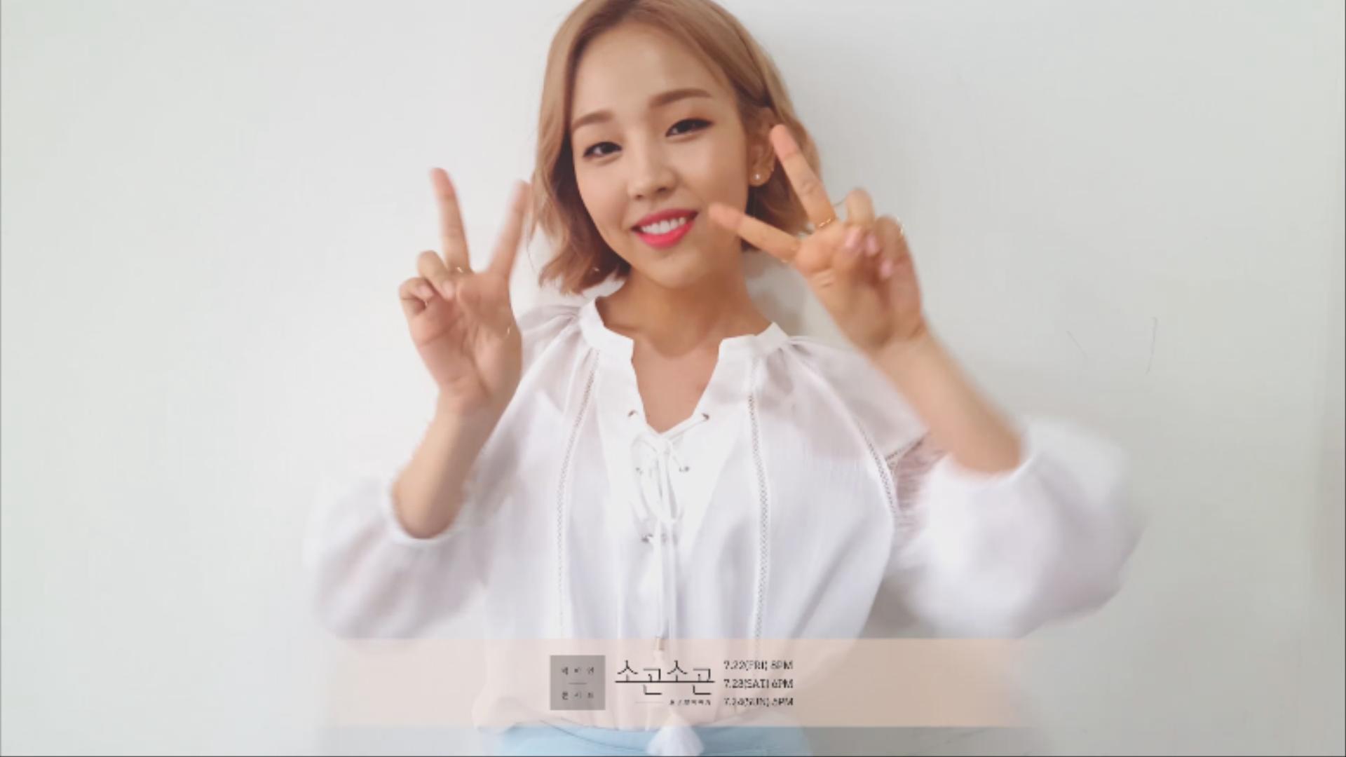 백아연 콘서트 '소곤소곤' 두 번째 이야기 Invitation Video