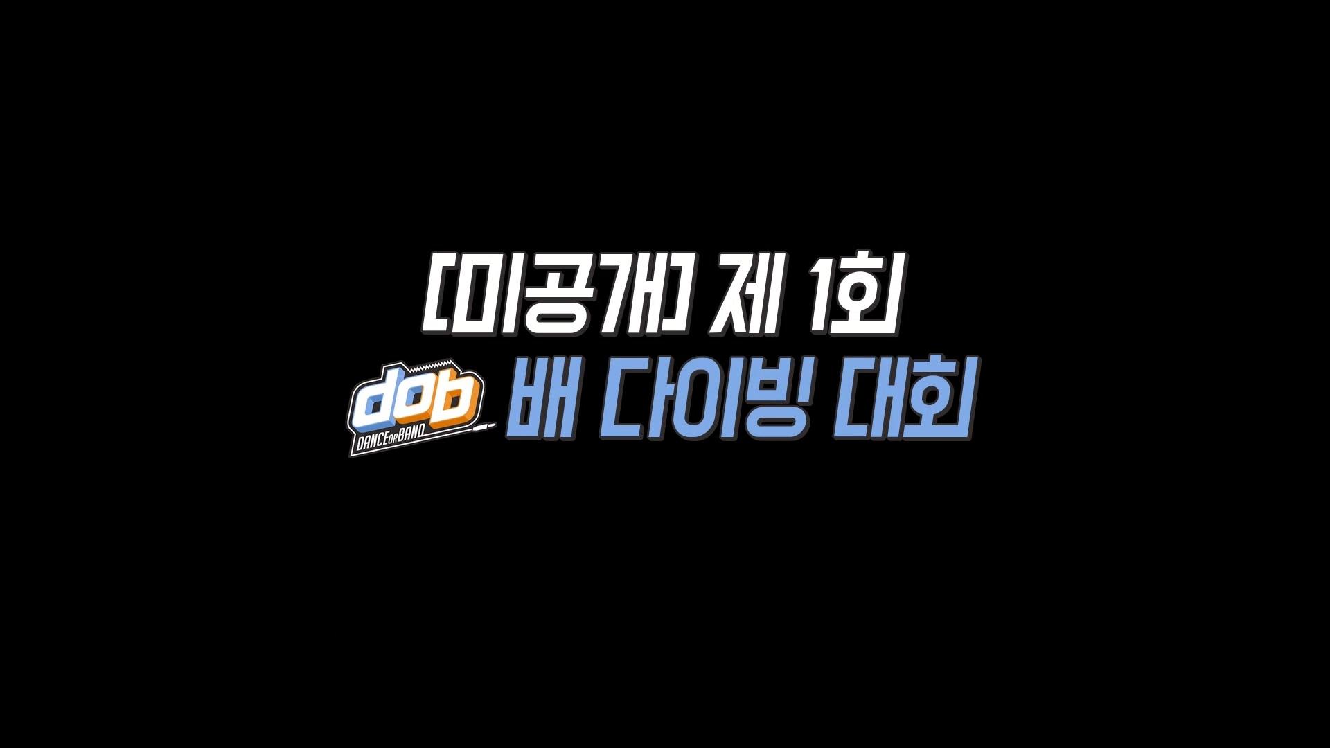 [d.o.b] 미공개_제1회 d.o.b배 다이빙 대회