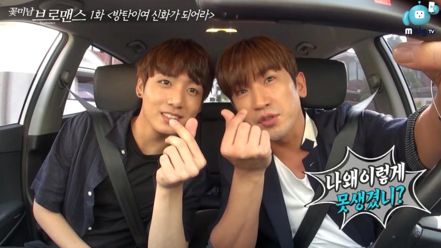 V LIVE - [꽃브로] MINWOO & JUNGKOOK EP1  BTS, Be A Legend!