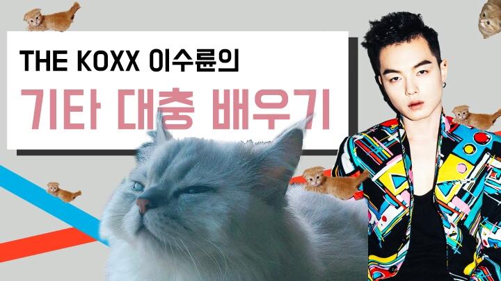 [THE KOXX] '집사'이수륜의 기타 대충배우기 with자봉