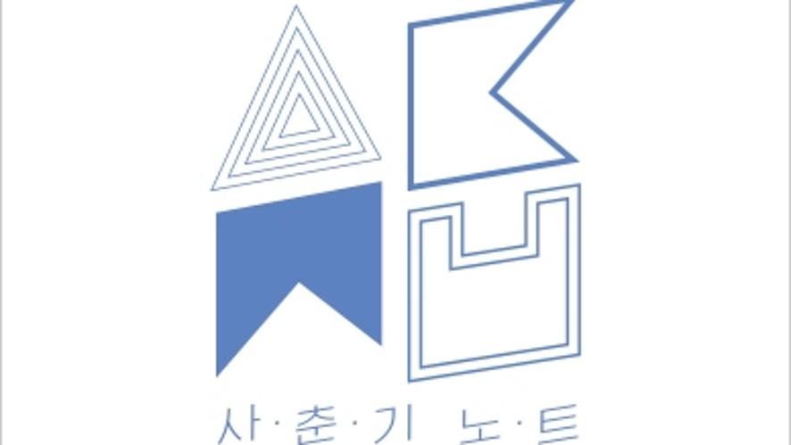 [AKMU의 사춘기노트 p.03] '주변인'