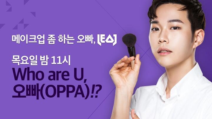 레오제이 오빠(OPPA)의 화려한 변신, Leo J's extreme makeover