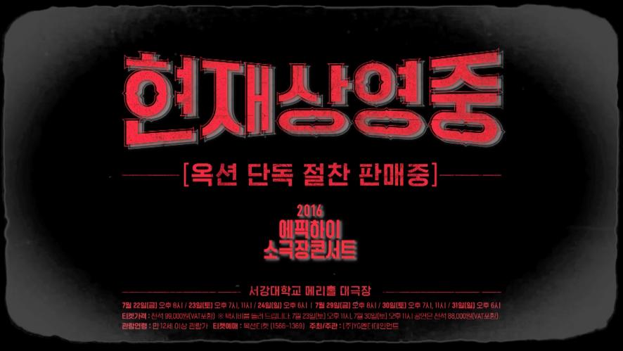 EPIK HIGH - EPIK HIGH CONCERT '현재상영중(NOW PLAYING) 2016' SPOT #2