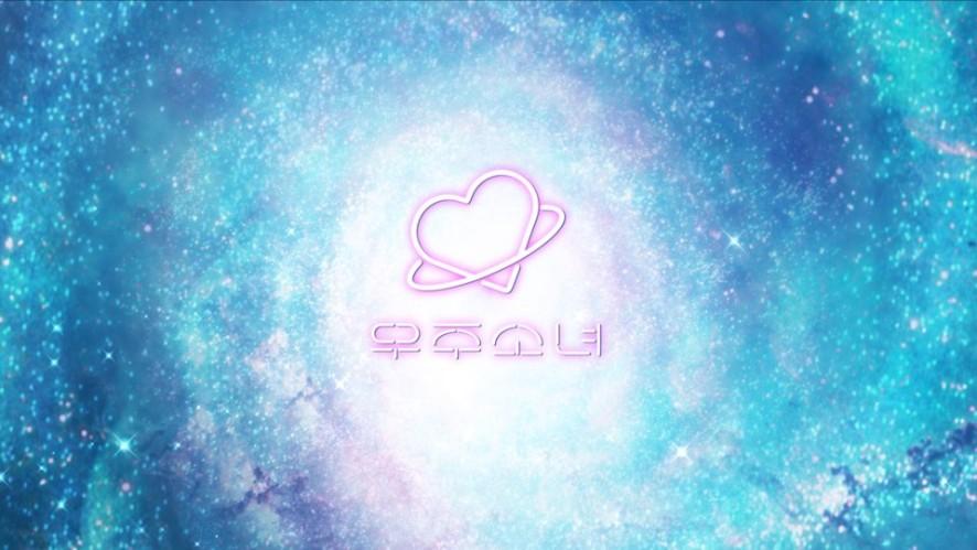 [SPECIAL CLIP] 우주소녀 (WJSN)_ SPEICAL TEASER (Constellation ver.)