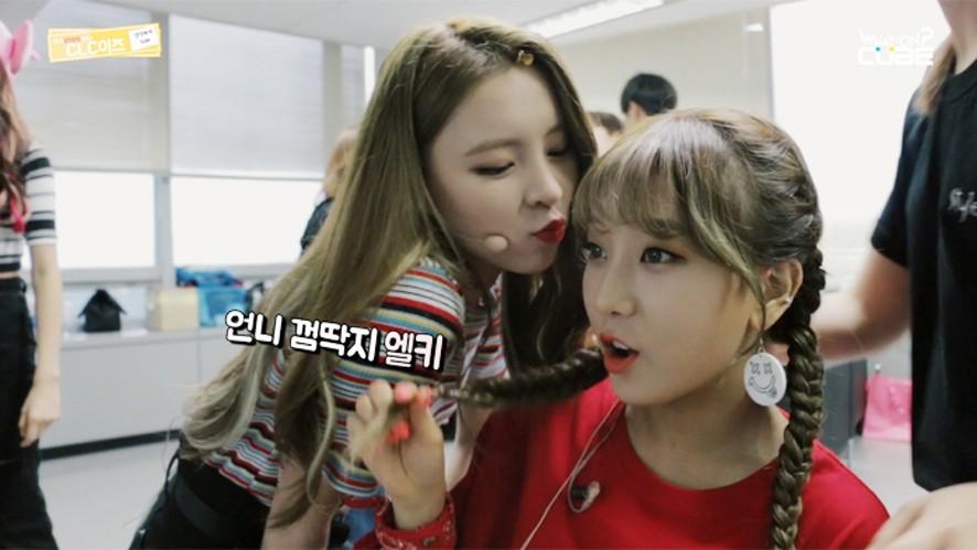 본격입덕권장방송 'CLC이즈!' - Ep06 -