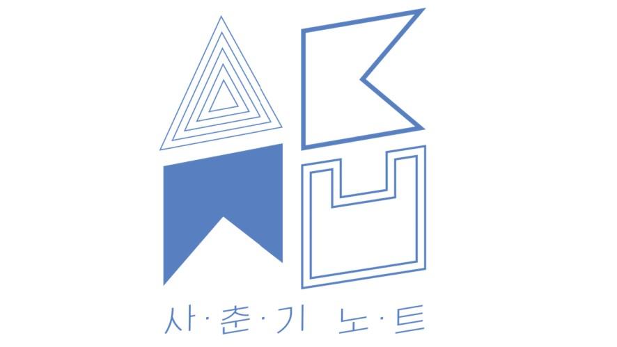 [AKMU의 사춘기노트 p.04] '형제, 자매 그리고 남매'