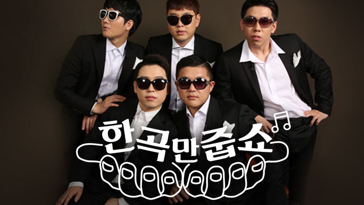 [A Song Wanted] 한곡만 줍쇼 론칭 기념 파이브스타와 함께보기!
