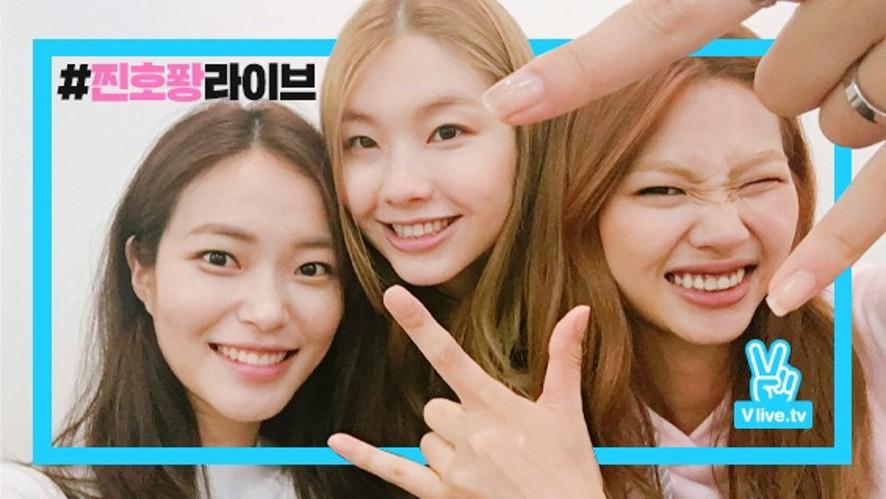 #찐호퐝 라이브, 진경 호연 세온 광고 촬영장! (Jinkyung&Hoyeon&Seon Live)